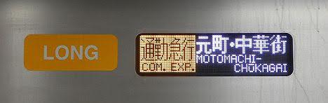 東京メトロ副都心線 東急東横線直通 通勤急行 元町・中華街行き1 40050系