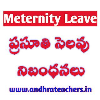 Meternity Leaves ప్రసూతి సెలవు నిబంధనలు