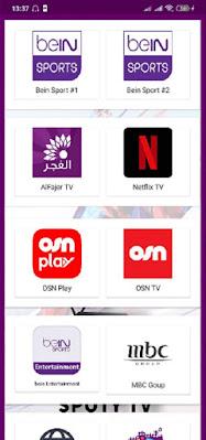 تحميل تطبيق Maher Tv apk لمشاهدة القنوات التلفزية بشكل مباشرعلى جهازك الأندرويد