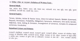 Rajasthan Subordinate Courts Class 4 Employees, Driver, Peon Recruitment Exam Notification 2019 3678 Govt Jobs Exam Pattern and Syllabus