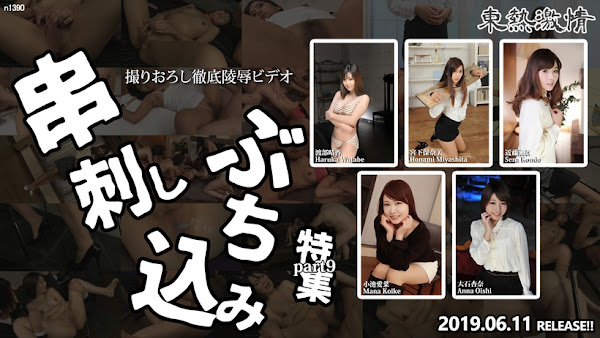 Tokyo Hot n1390
