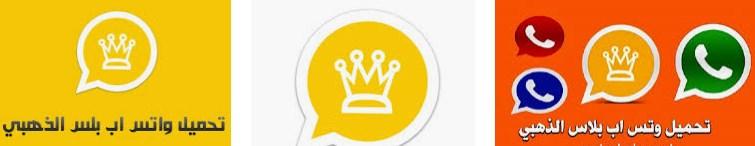 تحميل وتنزيل وتثبيت واتساب الذهبي اخر اصدار مجانا 2021 whatsapp gold plus