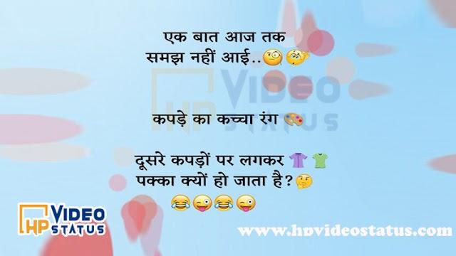 Comedy Jokes In Hindi - Very Funny Jokes In Hindi