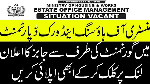 Ministry of Housing & Works New Jobs 2019