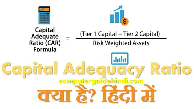 Capital Adequacy Ratio क्या है? हिंदी में