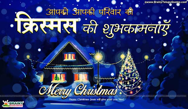 Hindi Christmas Greetings, Christmas Online quotes, Hindi Christmas Messages