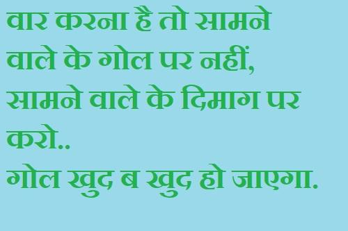 Chak De! India Dialogue in Hindi