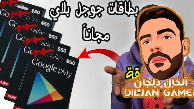 موقع الحصول على بطاقات جوجل بلاي مجانا بقيمة 50 دولار مجانا و بالاثبات