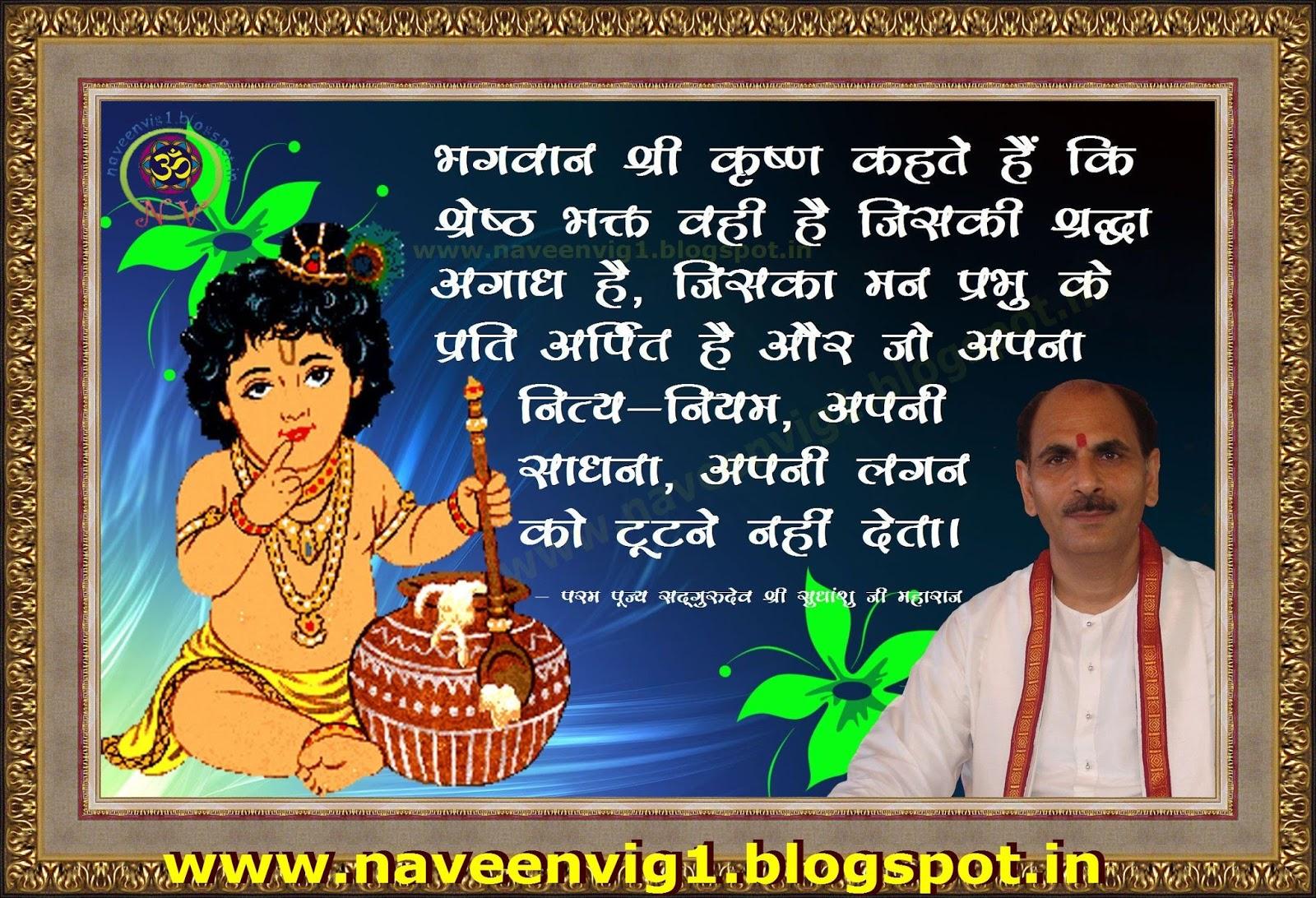 Bhajans of sudhanshu ji maharaj free download
