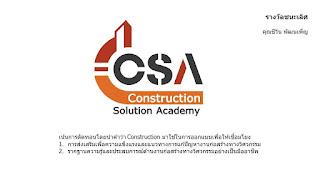 ผลประกวด ตราสัญลักษณ์สำนักแก้ปัญหางานก่อสร้าง