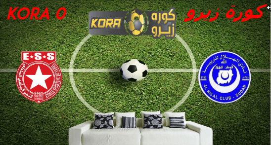 مشاهدة مباراة النجم الساحلي التونسي والهلال بث مباشر