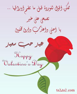 رسائل فلانتين بالصور جميلة عيد حب سعيد 7