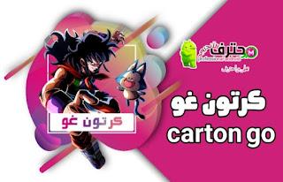 تحميل تطبيق كرتون غو cartoon go apk لمشاهدة حلقات الانمي المدبلج للأندرويد اخر اصدار