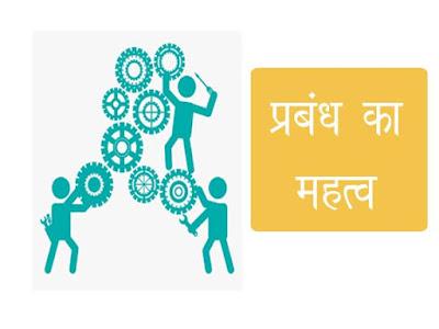 प्रबन्ध का महत्व | Importance of Management in Hindi
