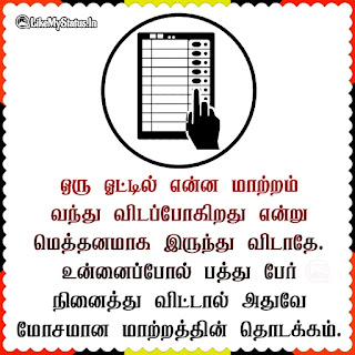 Best tamil quote for voters