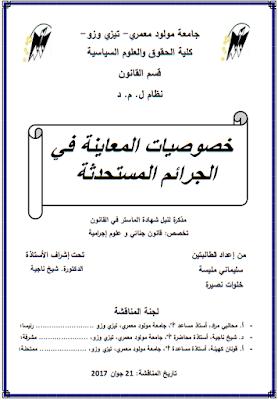مذكرة ماستر : خصوصيات المعاينة في الجرائم المستحدثة PDF