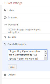 search description setting