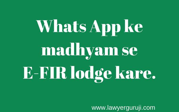 Whats App ke madhyam se E-FIR lodge kare.