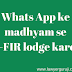 Whatsapp se E-FIR kaise file kare.(Whats App ke madhyam se E-FIR lodge kare.)