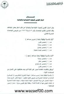 وظائف المركز القومي للبحوث الاجتماعية والجنائية