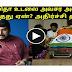 Reason behind jayalalitha death issues - TAMIL VIRAL VIDEO