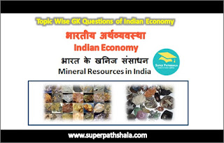 भारत के खनिज संसाधन GK Questions SET 1