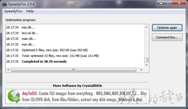 4 - SpeedyFox 優化你的瀏覽器,回復最初的速度!