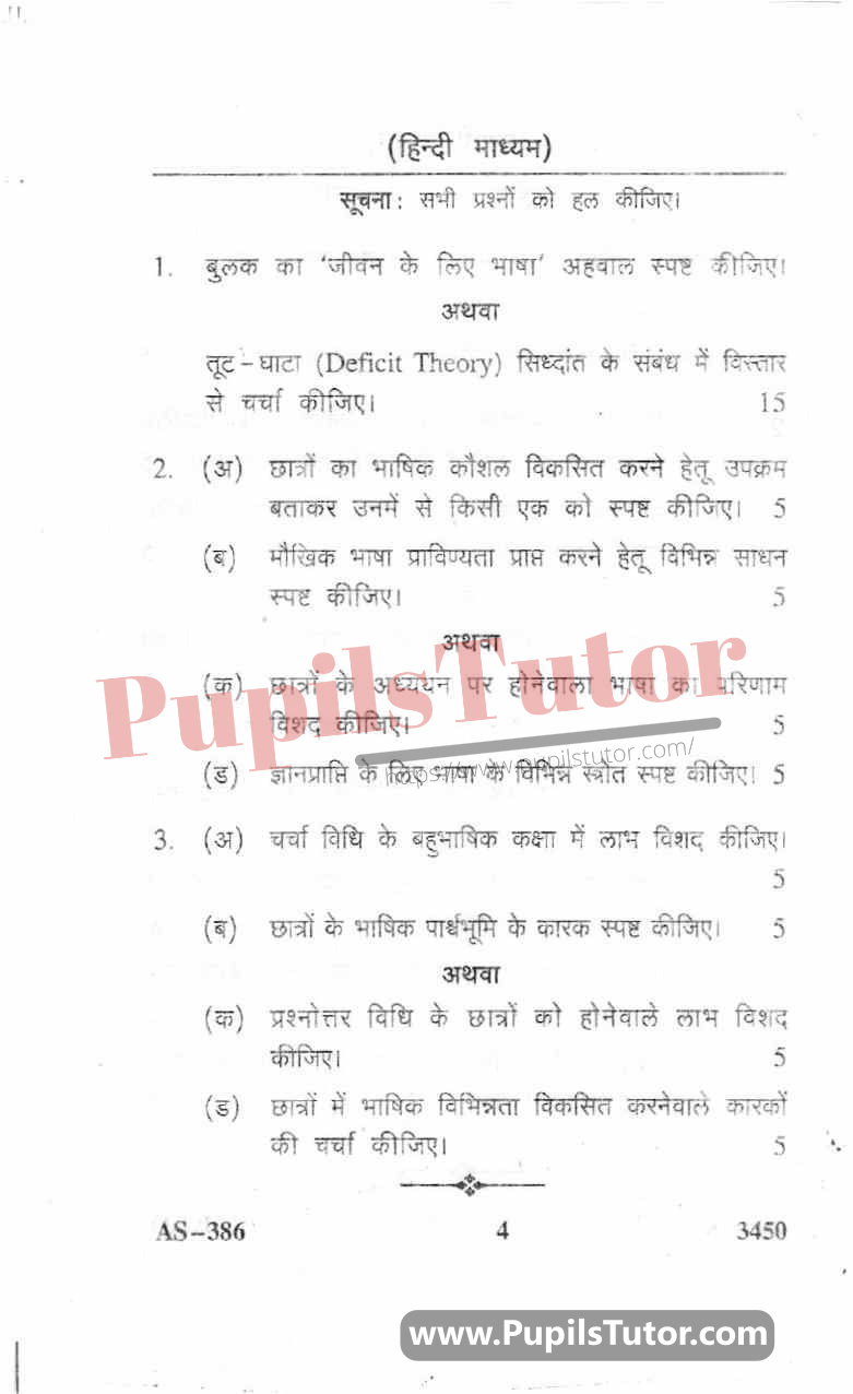 Language Across The Curriculum Question Paper In Hindi