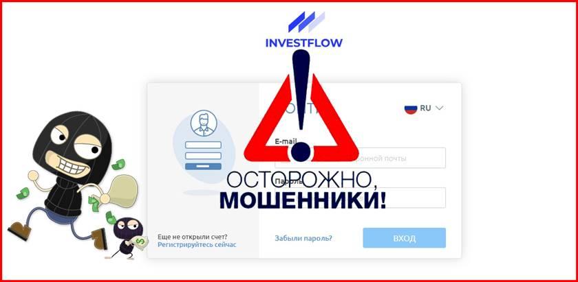 Мошеннический сайт investflow.trade – Отзывы? Investflow Мошенники!