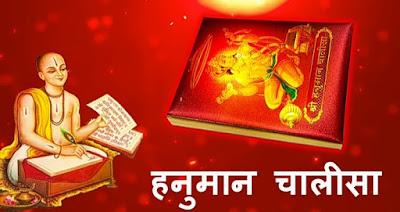 Hanuman Chalisa kisne likhi