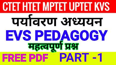 evs pedagogy for ctet , evs pedagogy free pdf