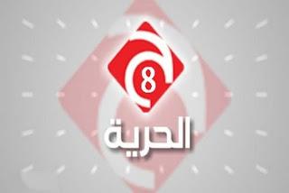 تردد قناة الحرية الاخبارية