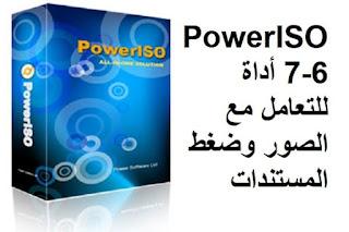 PowerISO 7-6 أداة للتعامل مع الصور وضغط المستندات
