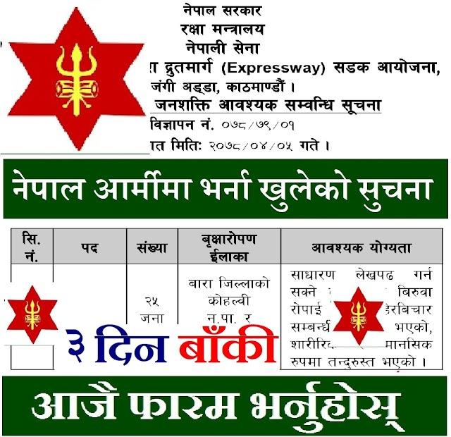 Nepal Army Job Vacancy Announcement