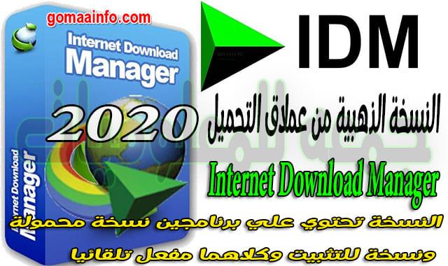 النسخة الذهبية من عملاق التحميل  Internet Download Manager 2020