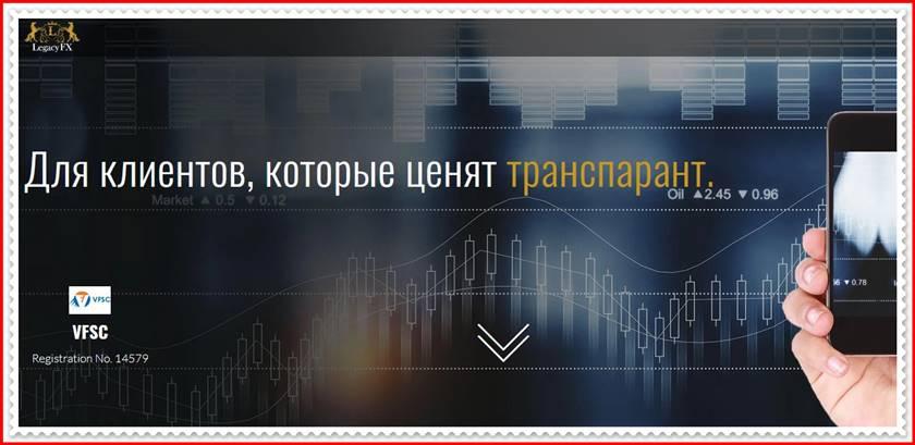 Мошеннический сайт int.legacyfx.com – Отзывы? LegacyFX Мошенники!