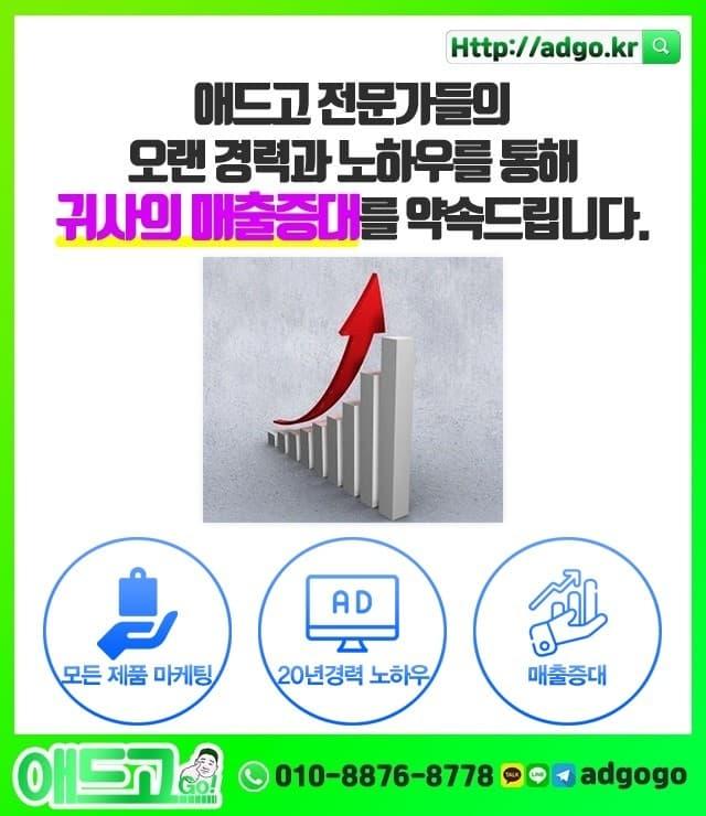 경남창원 구글마케팅