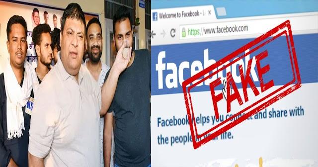 हिमाचल: युवक ने हलके का फर्जी सर्वेक्षण कर दिया फेसबुक पर अपलोड, पूर्व MLA पहुंचे थाने