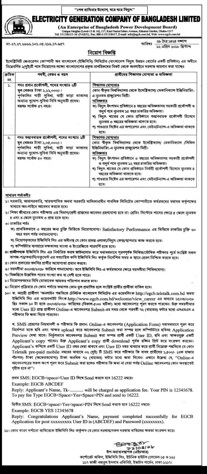 Electricity Generation Company of Bangladesh (EGCB) Job Circular 2018
