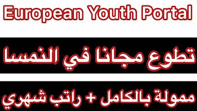 السفر التطوعي المجاني 2020 | منظمة الشباب الاوروبيين | تطوع في النمسا