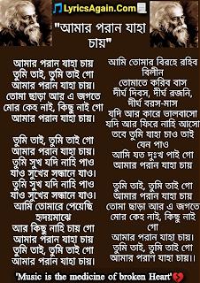Amaro porano jaha chay lyrics in bengali Front।Rabindra Sangeet