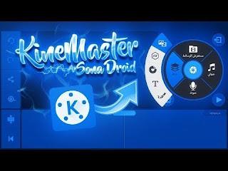 تحميل اخر اصدار من برنامج كين ماستر الازرق 2020 kinemaster