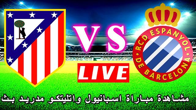 مشاهدة مباراة اسبانيول واتليتكو مدريد بث مباشر بتاريخ 01-03-2020 الدوري الاسباني