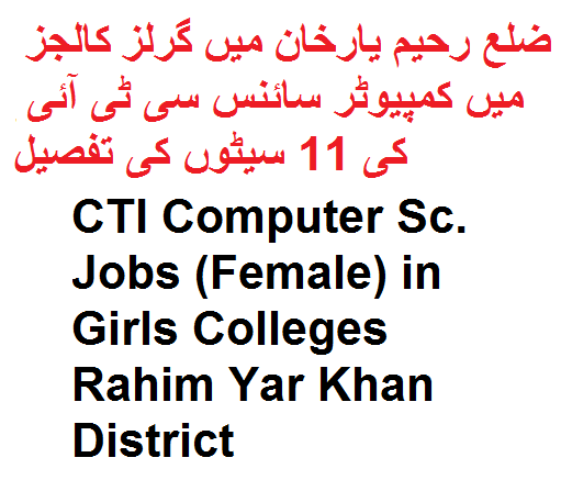 Details of CTI Computer Science Jobs Female in Girls Colleges District Rahim Yar Khan 2019