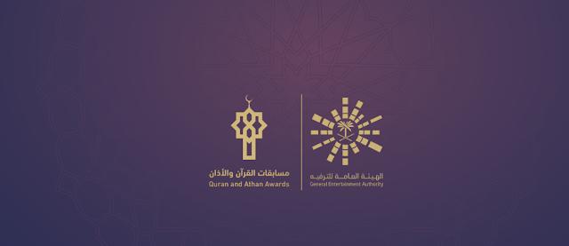 إطلاق أكبر مسابقة للقرآن الكريم و أول مسابقة لرفع الآذان تبلغ جوائزها 12 ملايين ريال سعودي,هيئة الترفيه السعودية