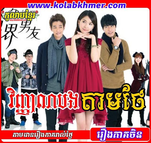 Vinhean Bong Tam Thae