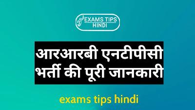 आरआरबी एनटीपीसी भर्ती की पूरी जानकारी, RRB NTPC Recruitment Full Information in Hindi, rrb ntpc bharti kya hai