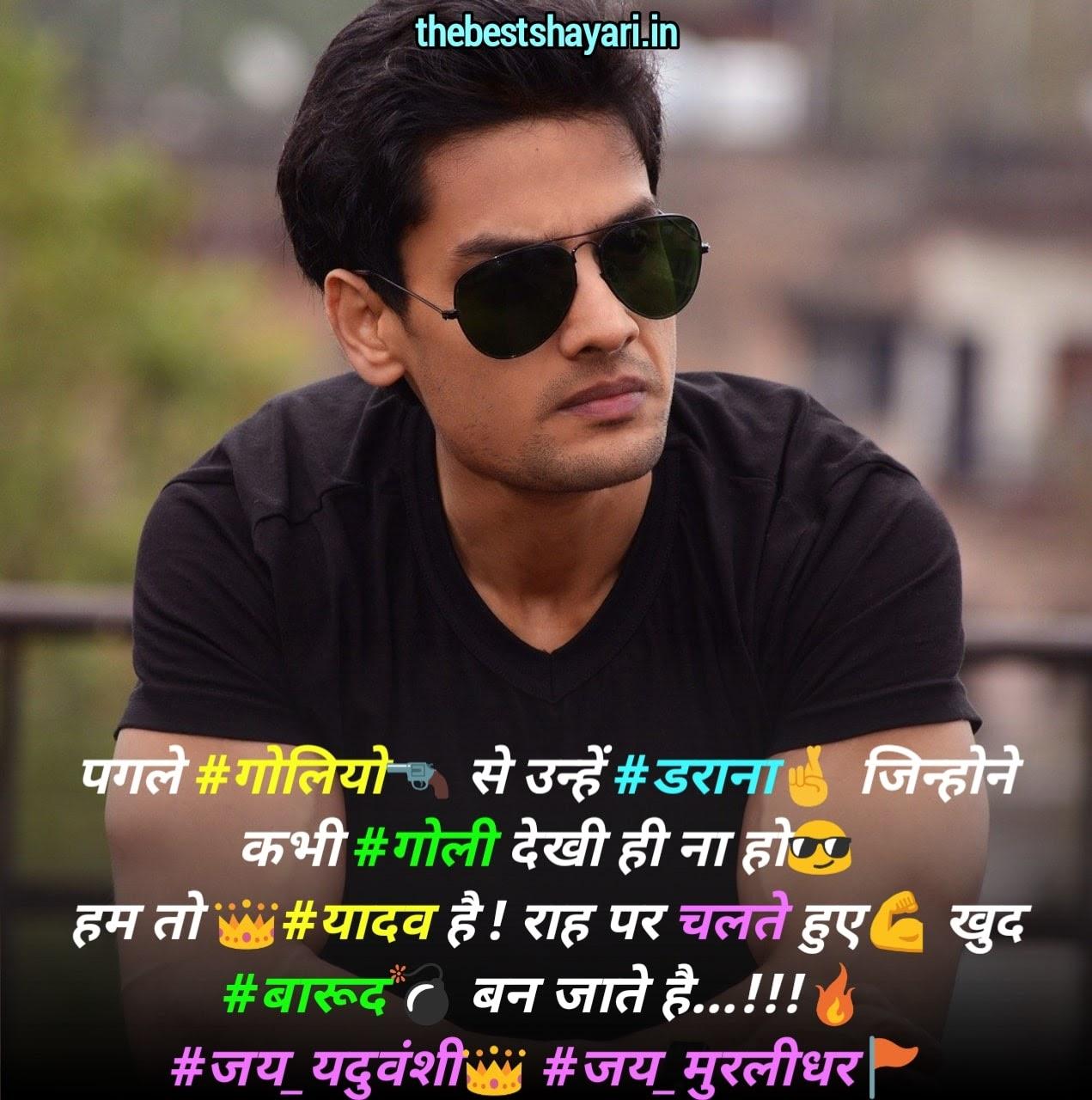 Yadav status in hindi