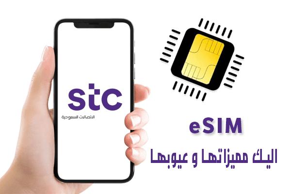 https://www.arbandr.com/2020/04/E-Sim-Saudi-Telecom-companies-launch-the-esim-card.html