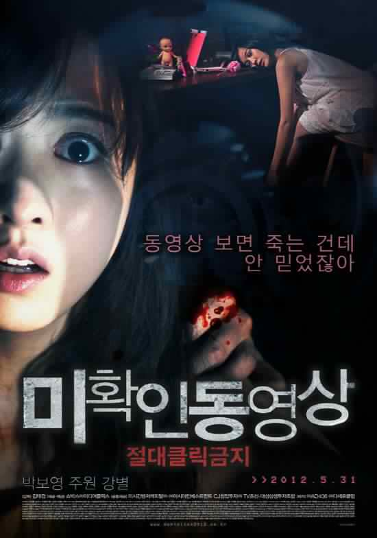 Category:South Korean horror films